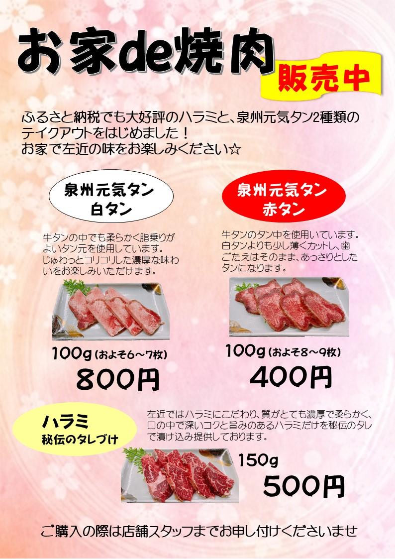 ふるさと納税で大好評のお肉をテイクアウトで!