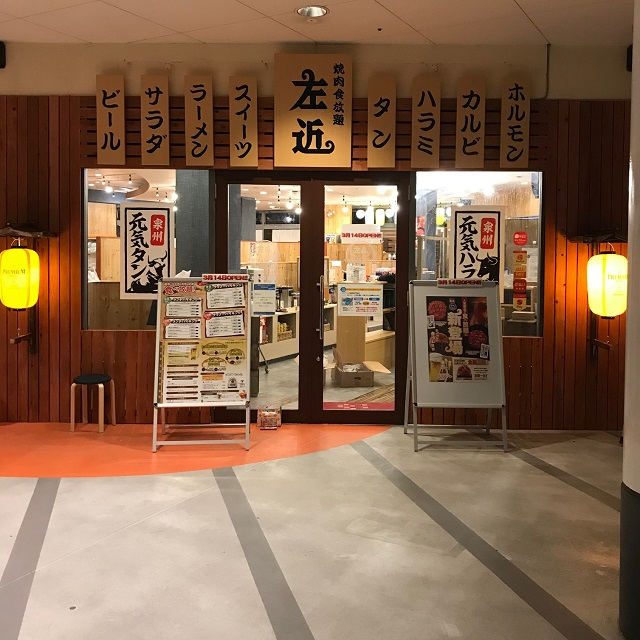 2021/03/14 BUFFET左近 アクロスモール泉北店 オープン!