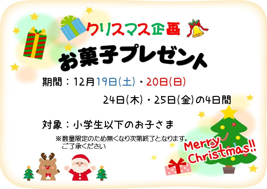 クリスマス特別企画!