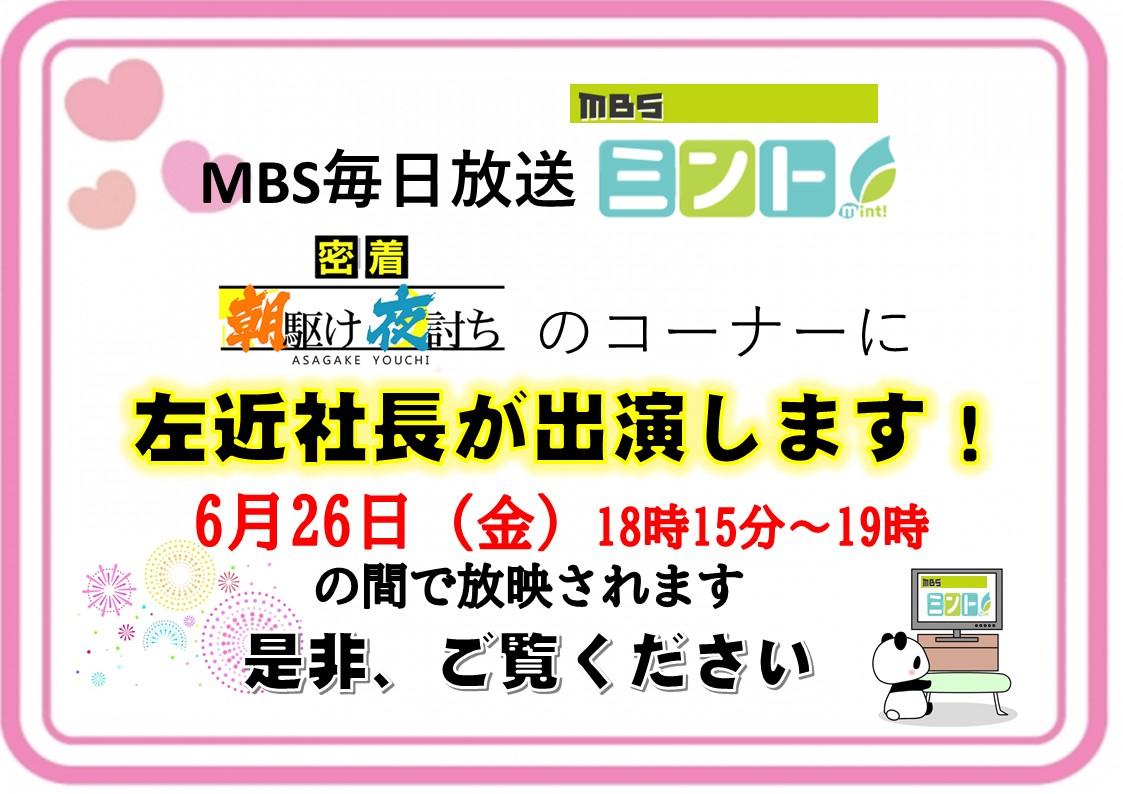 MBS毎日放送ミント!出演決定!