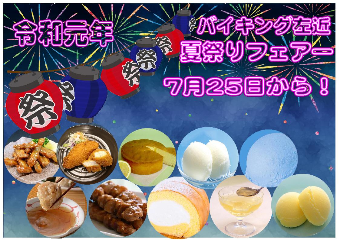 夏祭りフェアー開催!!!