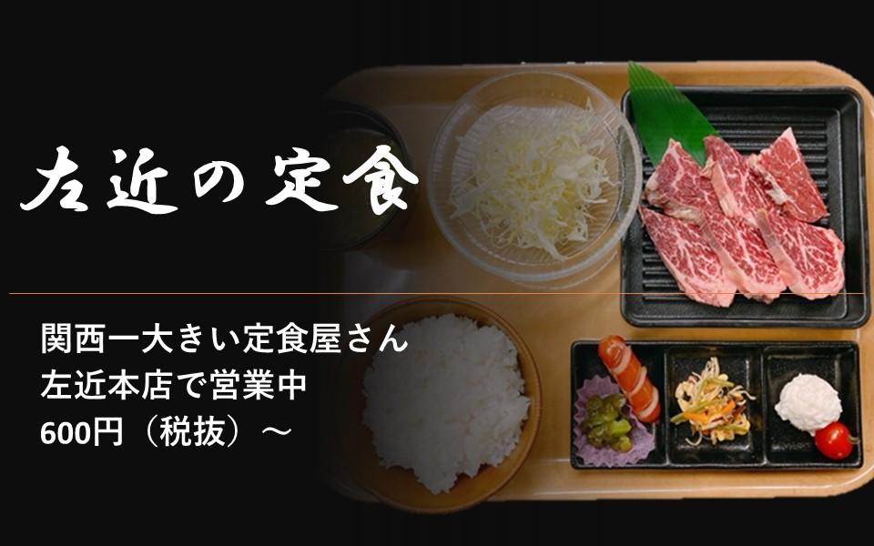 2020年5月22日 本店で定食屋さんはじまりました!
