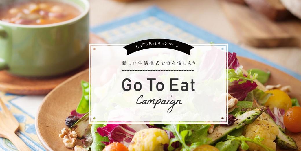 Go To Eat キャンペーンはじまりました!
