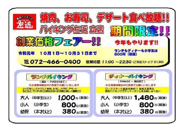 令和元年10月1日から創業祭開催!(バイキング左近本店)