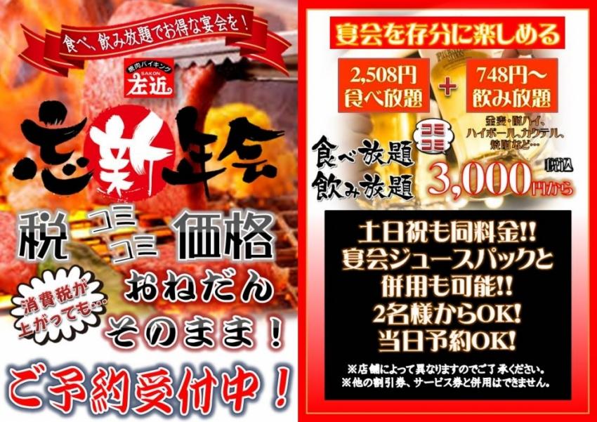 忘年会、新年会はお得な宴会コースで!!!